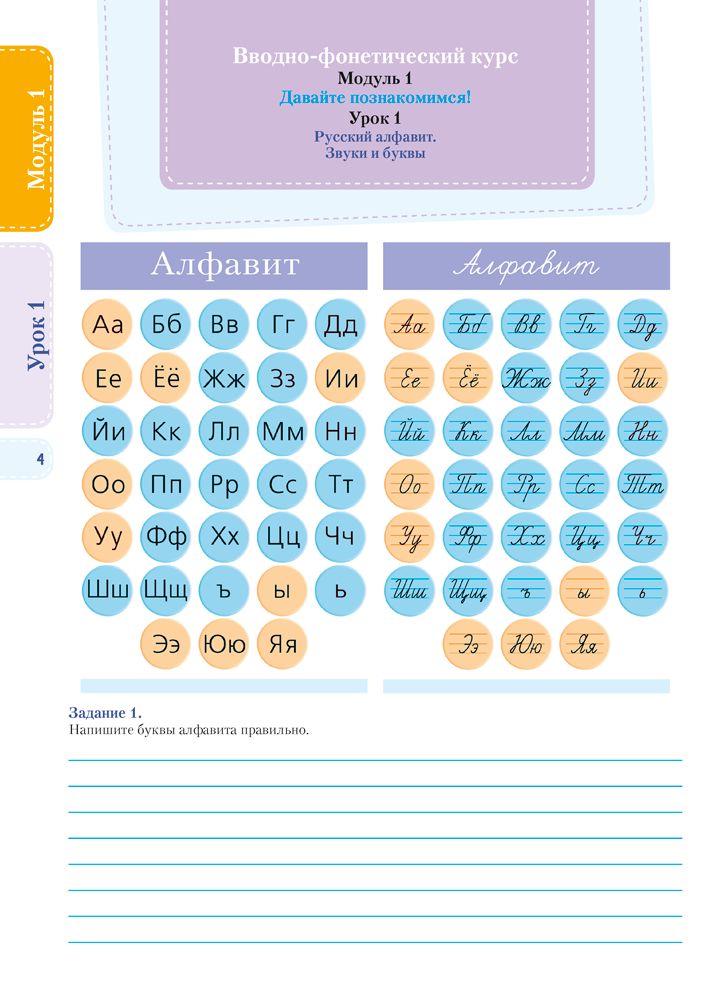 Apprendre à écrire en russe