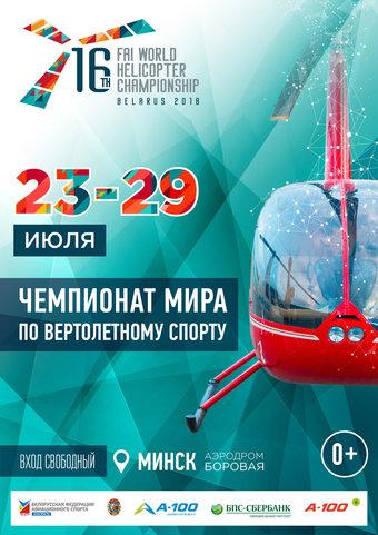 coupe du monde du sport à hélicoptère minsk bélarus