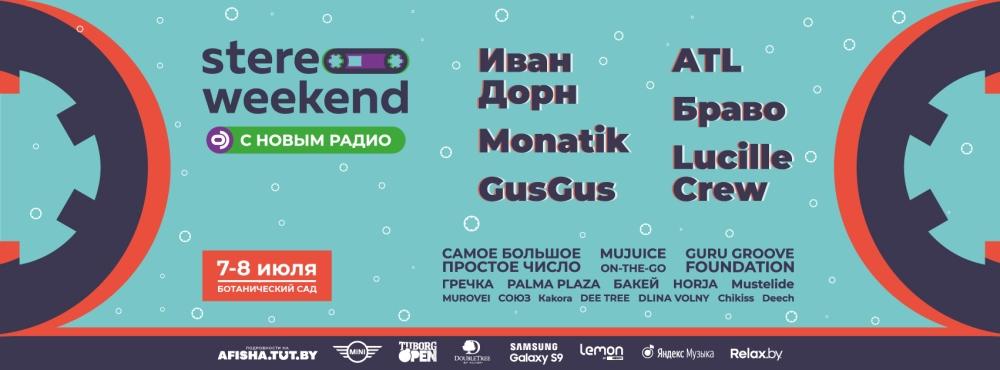 festival musical stereo weekend minsk belarus