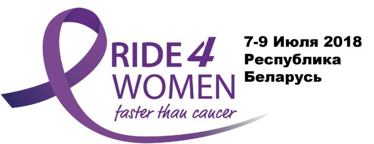 course cycliste ride4women