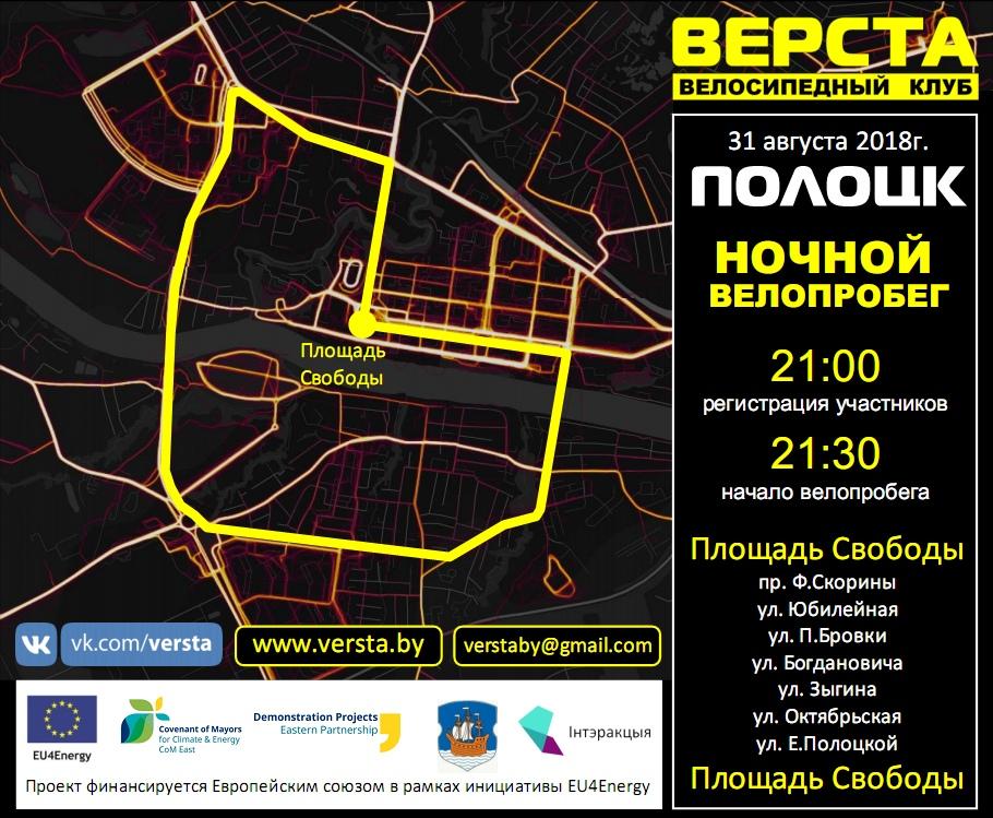 course cycliste des vélos lumineux à Polotsk